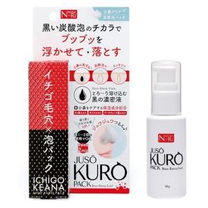 JUSO KURO PACK イチゴ毛穴パック 重層  50g 【正規品】|ninecolors