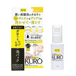 JUSO STRONG KURO PACK ヒジ ヒザ用 炭酸泡パック 50g 【正規品】重層 ストロング クロパック|ninecolors