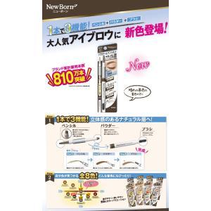 サナ ニューボーン WブロウEX N B6 ナチュラルブラウン(1本入) ninecolors 04