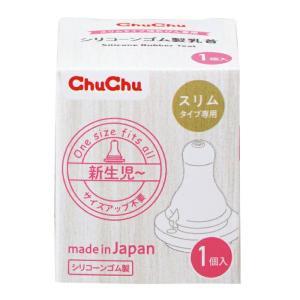 チュチュ スリムタイプ乳首 シリコーンゴム製 1個   日本製【正規品】|ninecolors
