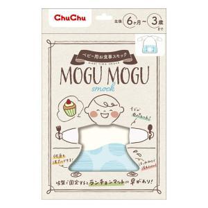チュチュベビー お食事エプロン MOGMOG モグモグスモック ブルー 6ヶ月頃から (1コ入) 【正規品】|ninecolors