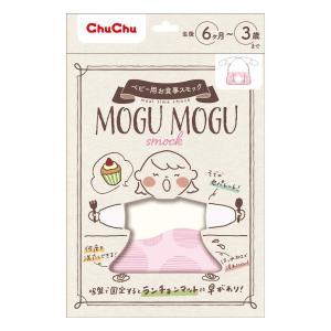 チュチュベビー お食事エプロン MOGMOG モグモグスモック ピンク 6ヶ月頃から (1コ入) 【正規品】|ninecolors