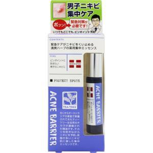 メンズアクネバリア 薬用スポッツ(9.7mL)|ninecolors