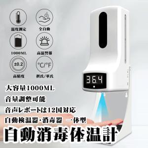 体温計 消毒器 非接触型 自動 ディスペンサー 1000ML 大容量 1秒検温 消毒液 液体 噴霧器...