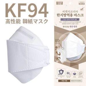 KF94プレミアムマスク 20枚セット 個別包装 不織布 楮 韓紙 抗菌 消臭 3D 立体構造 4層 フィルター 折りたたみ 飛沫 花粉 韓国製 送料無料|nineselect