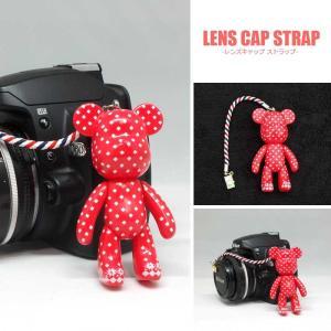 『送料無料』レンズキャップ ストラップ 11cm 少女 Big ポポベ lens cap strap 紛失防止 クマ型 フィギュア ベア おしゃれ かわいい カメラ女子|nineselect