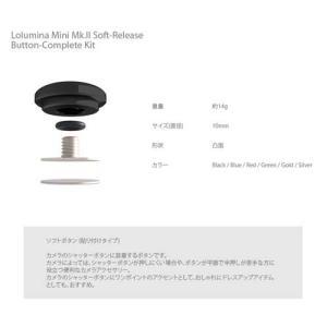 『クリックポストOK!』 lolumina ソフトレリーズボタン Mini Mk.II Soft-Release Button-Complete Kit 6colors 10mm 凸面 Soft button 貼り付けタイプ|nineselect|04
