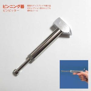 『クリックポストOK!』TOMOYA/トモヤ ピンニング器 ピンピッター ピン キレイに打ち込める 便利アイテム|nineselect|02