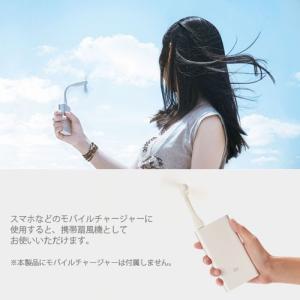 『クリックポストOK!』 Xiaomi 小米 シャオミ Mi USB 扇風機 2colors PC パソコン モバイルチャージャー用 USB充電器用 FAN ファン 卓上 正規品 並行輸入品|nineselect|05