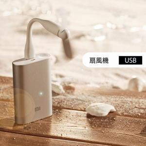 『クリックポストOK!』 Xiaomi 小米 シャオミ Mi USB 扇風機 2colors PC パソコン モバイルチャージャー用 USB充電器用 FAN ファン 卓上 正規品 並行輸入品|nineselect|06