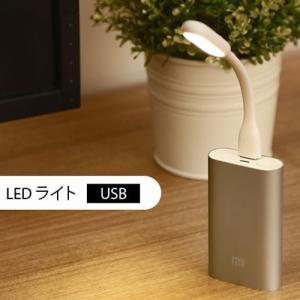 『クリックポストOK!』 Xiaomi 小米 シャオミ Mi USB LEDライト 5colors PC パソコン モバイルチャージャー USB充電器用 非常灯 USBライト 正規品 並行輸入品 nineselect