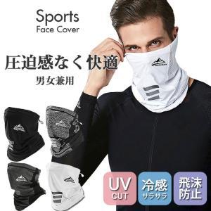 スポーツマスク ランニングマスク ネックゲーター バフ Buff メンズ レディース