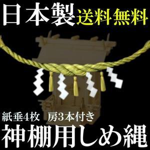 【日本製】神棚用しめ縄 約70cm 日本製 房3本紙垂4枚付...