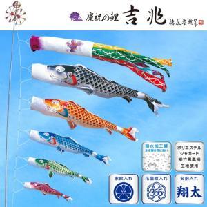 徳永こいのぼり 慶祝の鯉 吉兆 大型3m6点セット ningyo-katayama