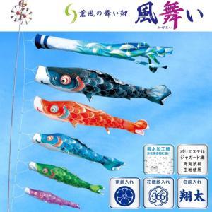 徳永こいのぼり 薫風の舞い鯉 風舞い 大型8m6点セット ningyo-katayama