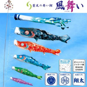 徳永こいのぼり 薫風の舞い鯉 風舞い 大型4m6点セット|ningyo-katayama