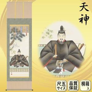 掛軸 天神 浮田秋水 作  尺五【熨斗・包装無料】 ningyo-katayama