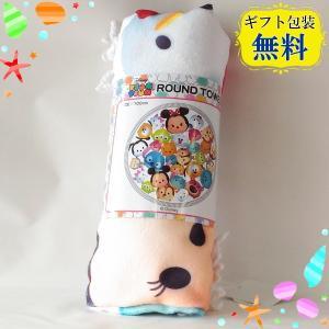 Disney ディズニー ツムツム ラウンドタオル|ningyo-katayama