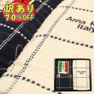 【※訳ありのため超特価】定価の70%OFF Anna Rossi Italy ハンドタオル&フェイスタオル |ningyo-katayama