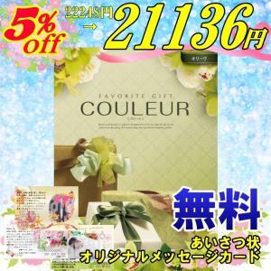 COULEUR オリーブ【Olive】|ningyo-katayama