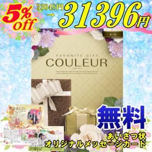 COULEUR オール【Or】|ningyo-katayama