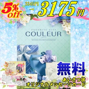 COULEUR ブルー【Bleu】|ningyo-katayama