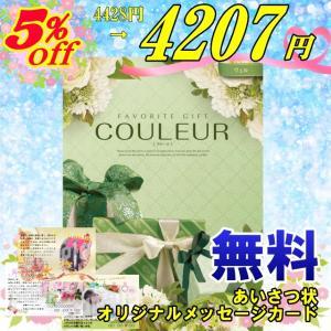 COULEUR ヴェル【Vert】|ningyo-katayama