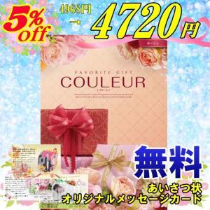 COULEUR ルージュ【Rouge】|ningyo-katayama