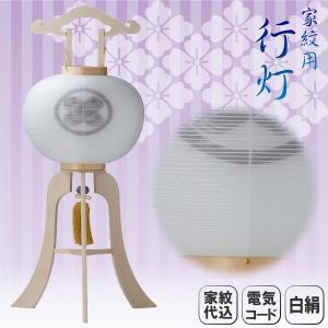 大内行灯 家紋入り 白樹 10号 白絹張 電気コード式|ningyo-katayama
