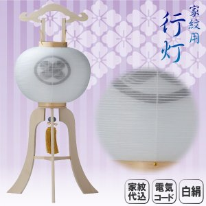 大内行灯 家紋入り 白樹 12号 白絹張 電気コード式|ningyo-katayama