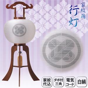 大内行灯 家紋入り 銘木シリーズ けやき調 11号 二重張 白絹張 電気コード式|ningyo-katayama