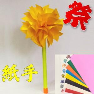 ミニ紙手棒 完成品 お祭りに!お子様に!お祭りを盛り上げるミニ紙手棒|ningyo-katayama