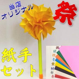 ミニ紙手棒セット お祭りに!お子様に!お祭りを盛り上げるミニ紙手棒|ningyo-katayama