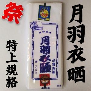 月羽衣 晒 特上規格 一反(一袋) 10m|ningyo-katayama