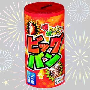 噴出+打上の混合花火です。  パチパチパチときれいに噴出している途中に、キラキラの打上花火があがりま...