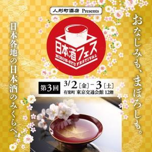 人形町酒店 Presents 第3回 日本酒フェス チケット|ningyocho-saketen