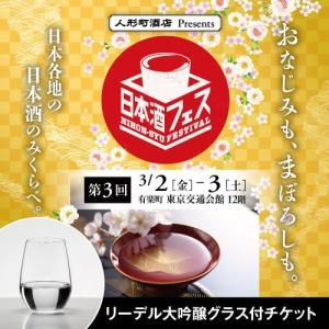 人形町酒店 Presents 第3回 日本酒フェス チケット(リーデル大吟醸グラス付)限定200枚|ningyocho-saketen