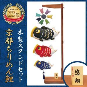 こいのぼり 鯉のぼり ベランダ用 室内飾り【名入れか家紋入れ無料】
