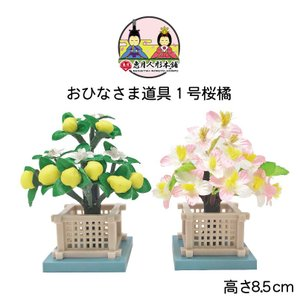 雛人形 ひな人形 桜橘 1号 ningyohonpo