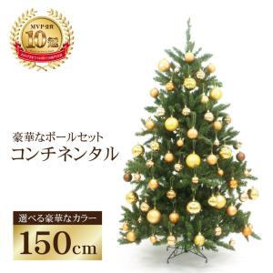 【限定50本】クリスマスツリーボールセット150cm 飾り|ningyohonpo
