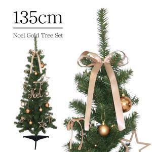 クリスマスツリー 135cm ノエルセットツリー オーナメントセット 飾り|ningyohonpo