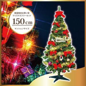 クリスマスツリー 北欧 クリスマスツリー 北欧150cmおためしセット
