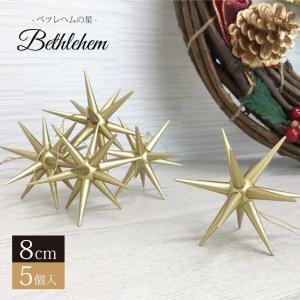【送料無料】ベツレヘムの星 クリスマスツリーオーナメント 北欧 おしゃれ ベツレヘム 大 5個入 ningyohonpo