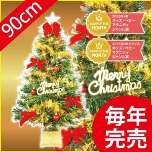 クリスマスツリー 北欧 90cmファイバーツリーセット 飾り|ningyohonpo