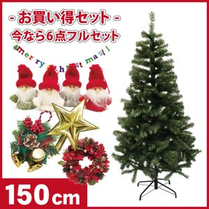 クリスマスツリー 北欧 大特価お買い得6点セット150cm 飾り ningyohonpo