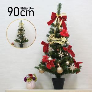 クリスマスツリー 90cm 特価ツリー オーナメントセット 飾り|ningyohonpo