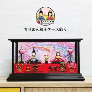 雛人形 ひな人形 ちりめん飾り わらべ雛ケース飾り|ningyohonpo