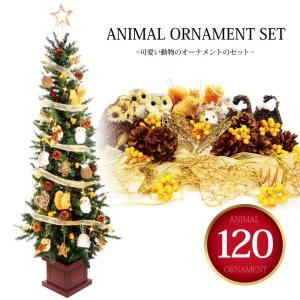 クリスマスツリー LEDアニマルオーナメント ウッドベーススリムツリーセット120cm 飾り|ningyohonpo