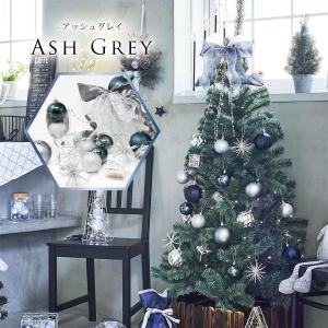 クリスマスツリー オーナメント Ash Grey おしゃれ 北欧 北欧飾り ライト オーナメントセットクリスマス|ningyohonpo