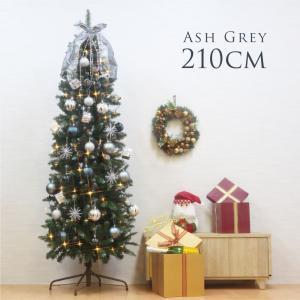 クリスマスツリー 210cm おしゃれ ドイツトウヒツリー ASHGRAY オーナメント セット LED ningyohonpo